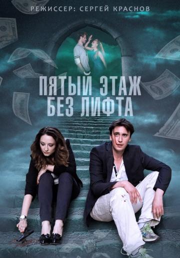 Смотреть сериал Пятый этаж без лифта