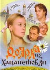 Смотреть сериал Доярка из Хацапетовки