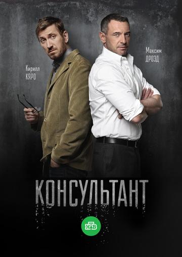 Смотреть сериал Консультант