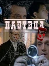 Смотреть сериал Паутина -5