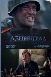 Смотреть сериал Ленинград