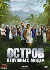 Смотреть сериал Остров ненужных людей