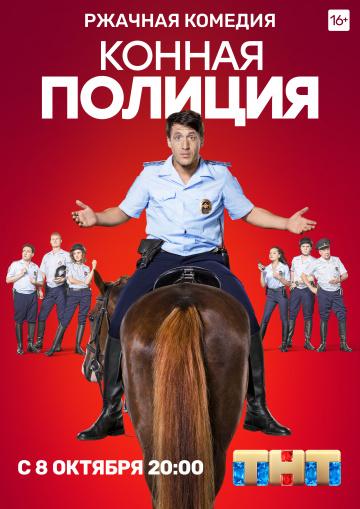 Смотреть сериал Конная полиция