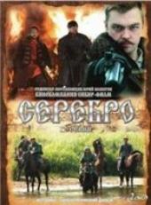 Смотреть сериал Серебро