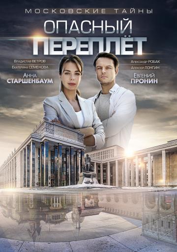 Смотреть сериал Московские тайны Опасный переплёт