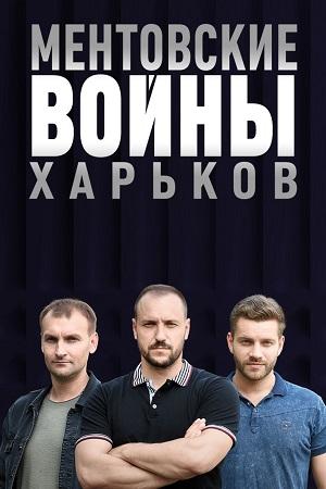 Смотреть сериал Ментовские войны. Харьков 1 сезон
