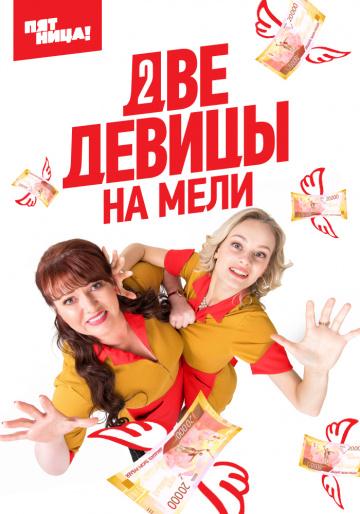 Смотреть сериал Две девицы на мели