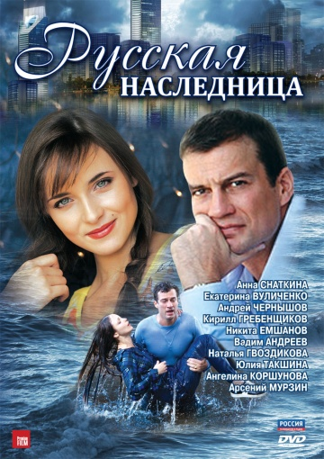 Смотреть сериал Русская наследница