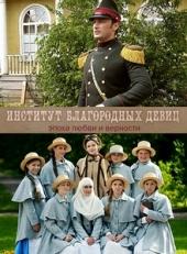 Смотреть сериал Институт благородных девиц