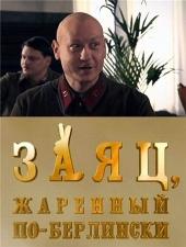 Смотреть сериал ЗАЯЦ, ЖАРЕННЫЙ ПО-БЕРЛИНСКИ