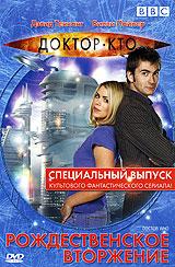 Смотреть сериал Доктор кто 2