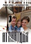 Смотреть сериал Атлантида