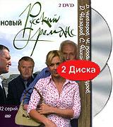 Смотреть сериал Новый русский романс