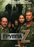 Смотреть сериал Группа Zeta. Фильм второй