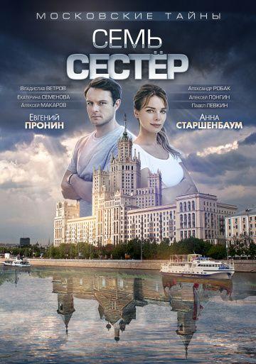Московские тайны 2: Семь сестер