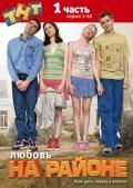 Смотреть сериал Любовь на районе