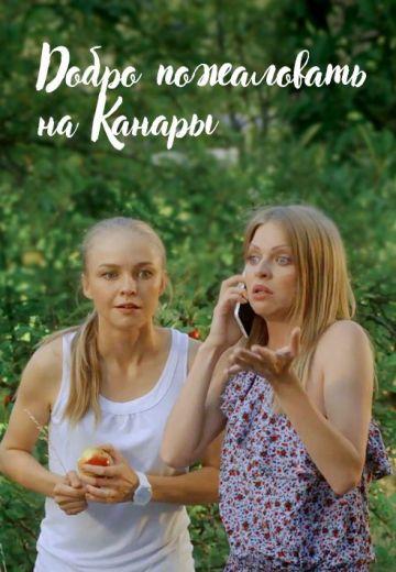 Смотреть фильм Добро пожаловать на Канары