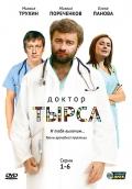 Смотреть сериал Доктор Тырса