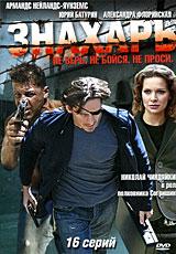 Смотреть сериал Знахарь (2008)