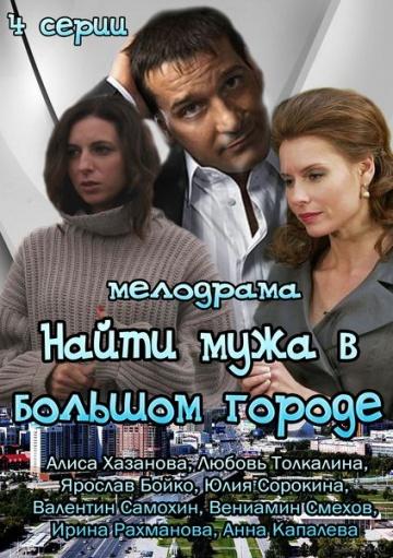Смотреть сериал Найти мужа в большом городе