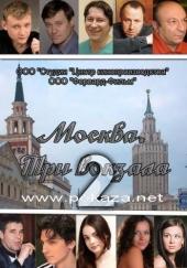 Смотреть сериал Москва. Три вокзала - 2