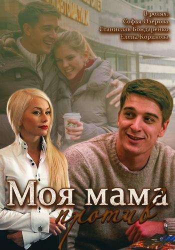 Смотреть сериал Моя мама против