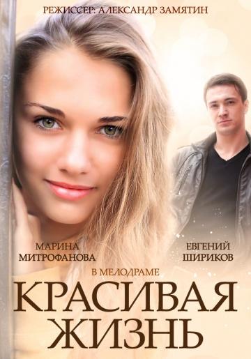 Смотреть фильм Красивая жизнь