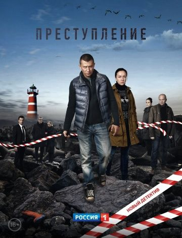 Смотреть сериал Преступление 1 сезон