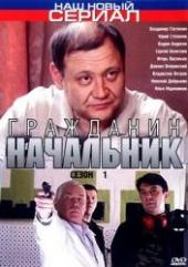 Смотреть сериал Гражданин начальник
