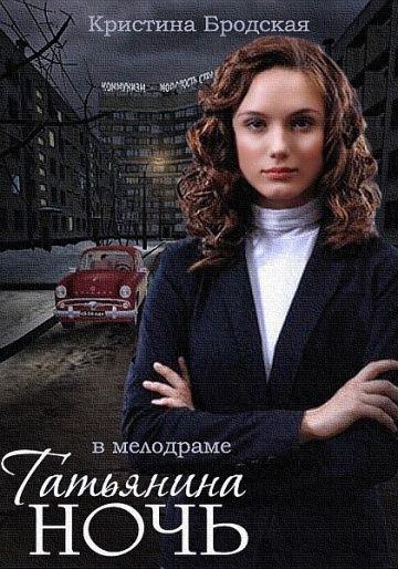 Смотреть сериал Taтьянинa нoчь