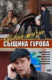 Смотреть сериал Новая жизнь сыщика Гурова