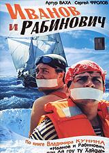 Смотреть сериал Иванов и Рабинович