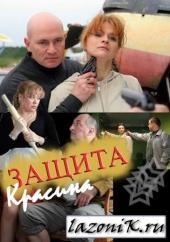 Смотреть сериал Защита Красина