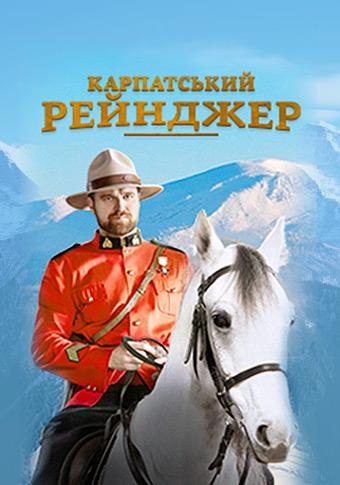 Смотреть сериал Карпатский Рейнджер