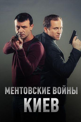 Смотреть сериал Ментовские войны. Киев