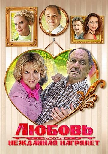 Смотреть фильм Любовь нежданная нагрянет