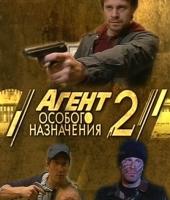 Смотреть сериал Агент особого назначения 2