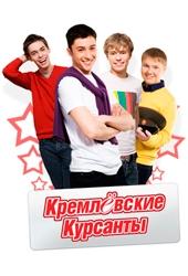 Смотреть сериал Кремлевские курсанты