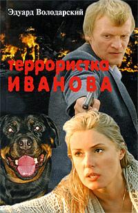 Смотреть сериал Террористка Иванова