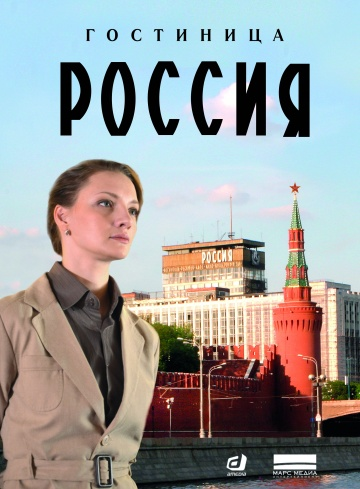 Смотреть сериал Гостиница Россия