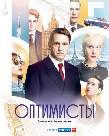 Смотреть сериал Оптимисты