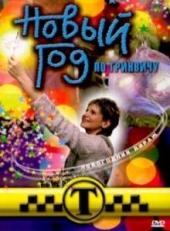 Смотреть сериал Таксистка: Новый год по Гринвичу