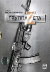 Смотреть сериал Группа Zeta