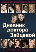 Смотреть сериал Дневник доктора Зайцевой
