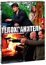 Смотреть сериал Телохранитель 3