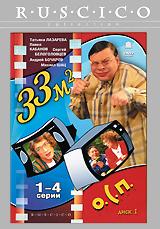 Смотреть сериал 33 квадратных метра. 1 сезон