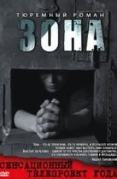 Смотреть сериал Зона. Тюремный роман