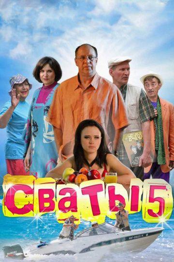 Смотреть сериал Сваты 5 сезон