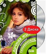 Смотреть сериал Личная жизнь доктора Селивановой