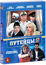 Смотреть сериал Путейцы 2